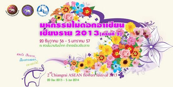 งานมหกรรมไม้ดอกอาเซียน 2013